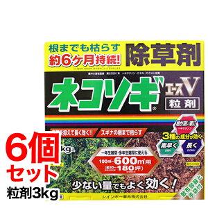 【レインボー薬品】 ネコソギエースV 粒剤 3kg 6個セット 散布容器と手袋付 / 除草 庭 根 ネコソギ 除草剤 除草