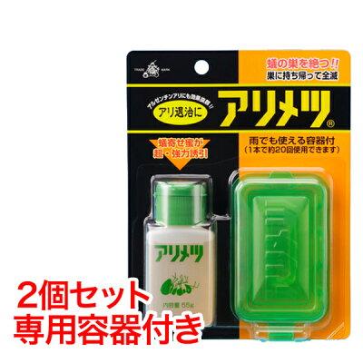 【送料無料】アリメツ専用容器付セットBP2個組みセット