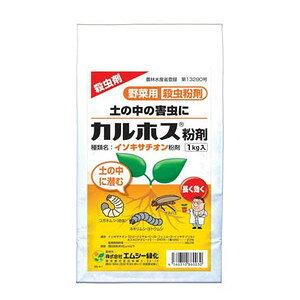 土の中の害虫に MC 園芸用カルホス粉剤 1kg