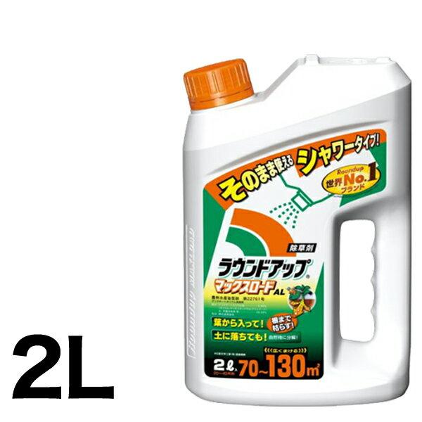 【エントリーでP10倍】ラウンドアップマックスロードAL 2L 除草剤 ラウンドアップ マックスロード