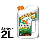 【送料無料】ラウンドアップマックスロードAL2L8本セット