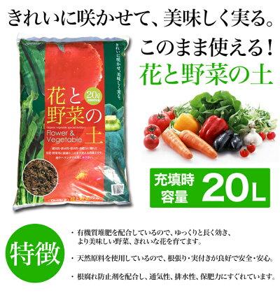 【送料無料】花と野菜の土20L3袋セット培養土土用土家庭菜園園芸有機野菜花球根花木草花