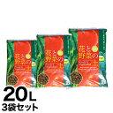 【送料無料】 花と野菜の土 20L 3袋セット 赤ライン 培養土 園芸用土 土 用土 家庭菜園 園芸 有機 野菜 花 球根 花木 草花 プランター …