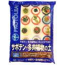 【送料無料】サボテン・多肉植物の土 14L×3袋セット