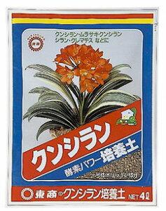 【送料無料】【東商】クンシラン培養土4L 12袋セット