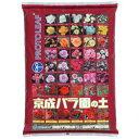 【プロトリーフ】京成バラ園の土 12リットル 4袋セット