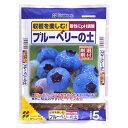 【送料無料】【花ごころ】ブルーベリーの土 12L 4袋セット