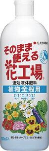 【ポイント5倍】 【住友化学園芸】そのまま使える花工場 植物全般用 700ml