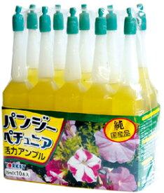 【ヨーキ産業】パンジー&ペチュニア用活力剤35ml×10本パック