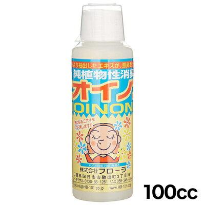 【送料無料】ニオイノンノ100CC