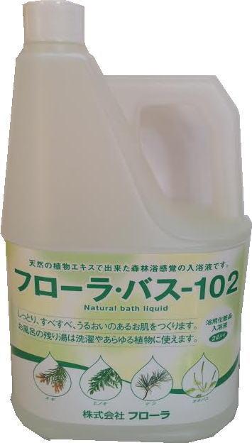 【送料無料】フローラ・バス・1022L/入浴剤お風呂乾燥冬天然森林浴