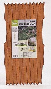 木製伸縮トレリスカントリーウッド30×180cm WT-318C 5枚セット
