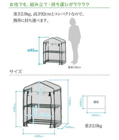 【タカショー】ビニール温室2段GRH-N01T
