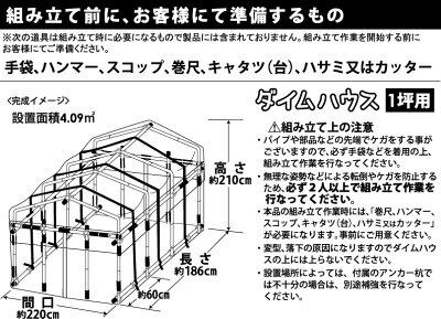【送料無料】ダイムハウス1坪用