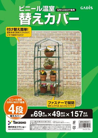 【タカショー】ビニール温室4段用替えカバーGRH-N03CT