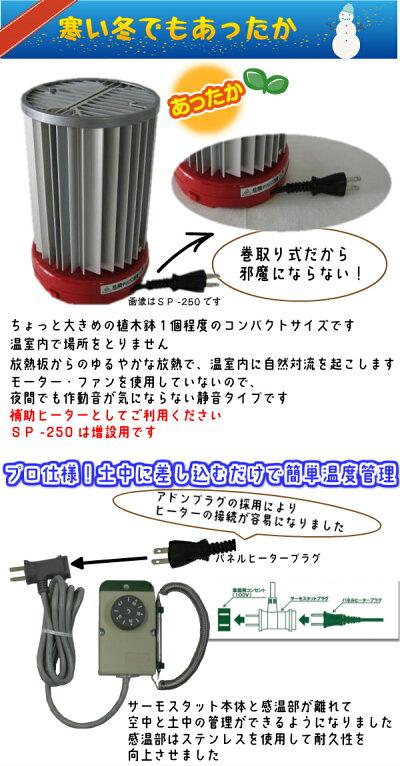 【在庫あり】温室用パネルヒーター250W(グリーンサーモ付【加温用】)SPZ-250/温室ヒーター250園芸サーモ
