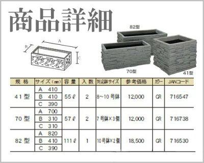 【送料無料】【大和プラスチック】コバ積みプランター82型