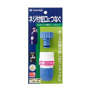 【ポイント5倍】【タカギ】ネジ付蛇口ニップルセット G154FJ