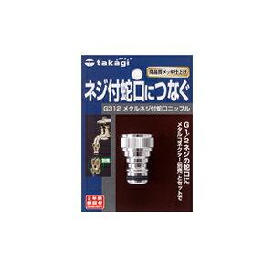 【タカギ】メタルネジ付蛇口ニップル G312