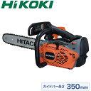 【送料無料】【HiKOKI】 エンジンチェンソー CS33EDTP(35) チェーンソー エンジン 日立工機