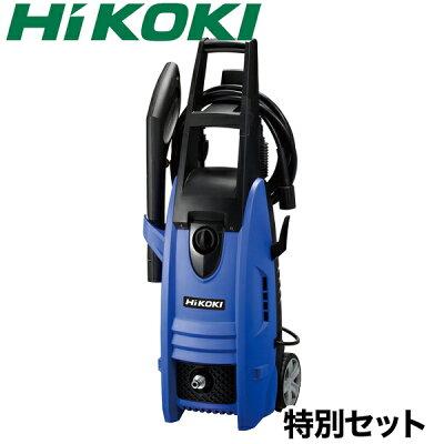【送料無料】【日立工機】家庭用高圧洗浄機FAW105(S)本体セット