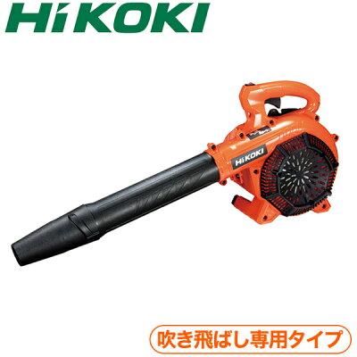 【送料無料】【HiKOKI】ブロワRB27EAPブロワブロワーブロアーエンジンブロワ枯れ葉落ち葉エンジン日立工機