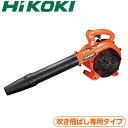 【送料無料】 【HiKOKI】 ブロワ RB27EAP ブロワ ブロワー ブロアー エンジンブロワ 枯れ葉 落ち葉 エンジン 日立工機