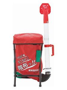 【送料無料】肥料散布機 SA−25Z
