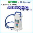 かんたん液肥希釈キット GHZ101N41 / 肥料 散布 散水 簡単 ハイポ タカギ 自動 液体 10P05Sep15