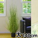 光触媒 観葉植物 造花 で消臭! ゼブラグラス 斑馬草 大 高さ約140cm 植物 室内 インテリア ミニ 抗菌 フェイクグリーン