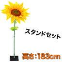 【ポイント5倍】【送料無料】 BIG造花 スタンドセット ひまわり オレンジ 183cm 巨大 大型 ジャンボ 特大 造花 おしゃれ インテリア 観…