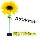 【送料無料】 BIG造花 スタンドセット ひまわり 黄 185cm 巨大 大型 ジャンボ 特大 造花 おしゃれ インテリア 観葉植物 花 フラワー