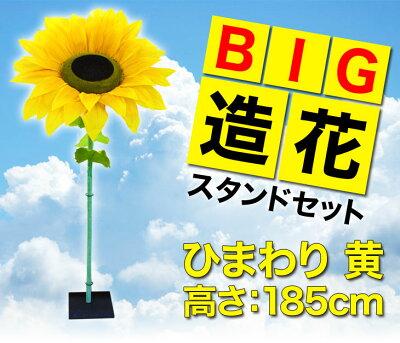 【送料無料】BIG造花スタンドセットひまわり黄185cm巨大大型ジャンボ特大造花おしゃれインテリア観葉植物花フラワー