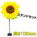 【ポイント5倍】【送料無料】 BIG造花 スタンドセット ひまわり 黄 130cm 巨大 大型 ジャンボ 特大 造花 おしゃれ インテリア 観葉植物…
