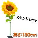 【送料無料】 BIG造花 スタンドセット ひまわり オレンジ 130cm 巨大 大型 ジャンボ 特大 造花 おしゃれ インテリア 観葉植物 花 フラ…