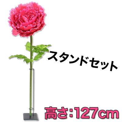 【送料無料】BIG造花牡丹紫127cm巨大大型ジャンボ特大造花おしゃれインテリア観葉植物花フラワー