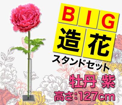 【送料無料】BIG造花スタンドセット牡丹紫127cm巨大大型ジャンボ特大造花おしゃれインテリア観葉植物花フラワー