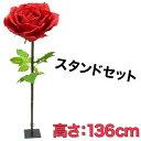 【送料無料】 BIG造花 スタンドセット バラ ラメ入り 赤 136cm 巨大 大型 ジャンボ 特大 造花 おしゃれ インテリア 観葉植物 花 フラワー