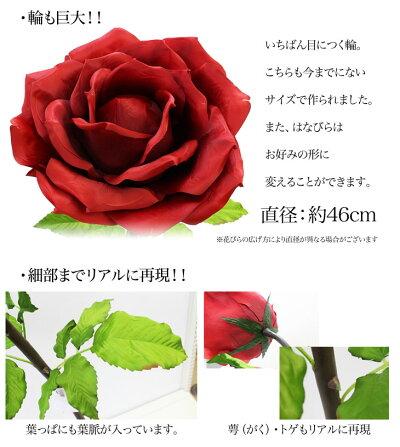 【送料無料】BIG造花バラ赤136cm巨大大型ジャンボ特大造花おしゃれインテリア観葉植物花フラワー