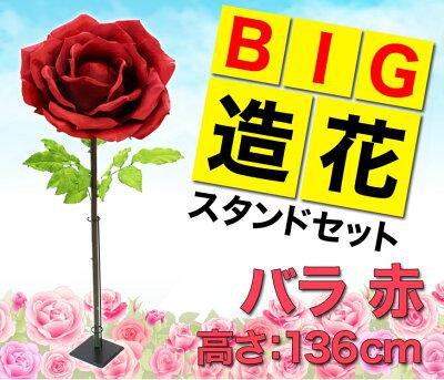 【送料無料】BIG造花スタンドセットバラ赤136cm巨大大型ジャンボ特大造花おしゃれインテリア観葉植物花フラワー
