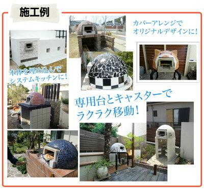 家庭用石窯プチドームカバーセット/石窯家庭用セットピザ本格コンパクト