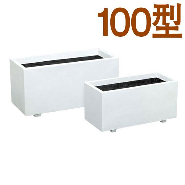 【送料無料】【大和プラスチック】ホワイトプランター W100型 プランター 大型 FRP 長方形 穴なし 深型
