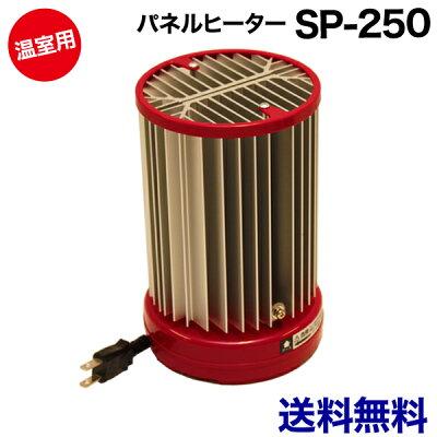 温室用パネルヒーター250W(サーモ無・増設用)/温室ヒーター250園芸