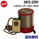 【ポイント5倍】温室用 パネルヒーター 200W ( グリーンサーモ付【加温用】) SPZ-200 / 温室 ヒーター 200 園芸 サーモ