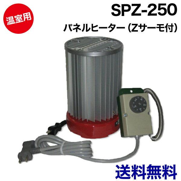 【在庫あり】 温室用 パネルヒーター 250W ( グリーンサーモ付【加温用】) SPZ-250 / 温室 ヒーター 250 園芸 サーモ