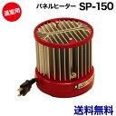 【ポイント5倍】温室用 パネルヒーター 150W SP−150 ( サーモ無 ・増設用 ) / 温室 ヒーター 150 園芸