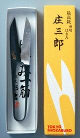 ☆庄三郎糸切りはさみ イブシ長刃105mm