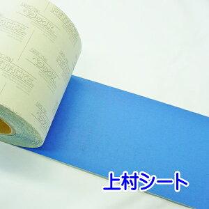 トラックシート補修テープ ブルー 青 カット販売 幅140mm ペタックス