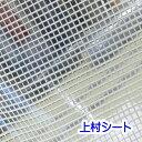 ビニールカーテン 透明 耐熱 防炎 0.46mm厚x幅300-395cmx高さ180-200cm