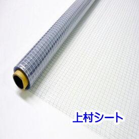 ビニールシート 透明 糸入り カット販売 0.3mm厚x2050mm幅 網目 マス目 ビニールカーテン 防炎 幅広 間仕切り 糸目